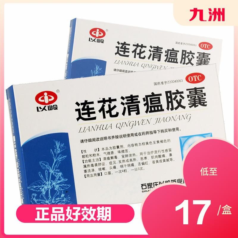 3 boxes 54] yilinglianhua Qingwen capsule 36 influenza cold cough headache fever sore throat lotus Qingwen