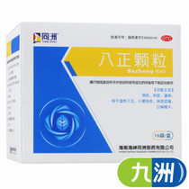 ) Eight positive particles in the same continent 10 bags of Qingfei urinary tract infection urinary frequency urinary acute urine waiting for urine is not smooth