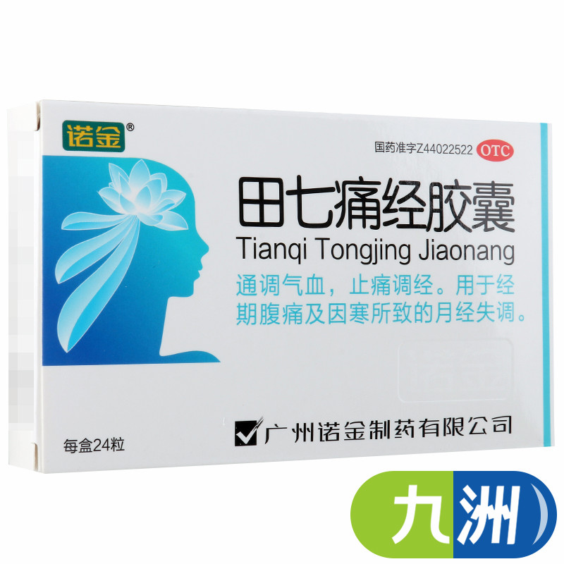 24 capsules of nuojitin qitongjing capsule can regulate qi and blood, relieve pain and regulate menstrual disorder