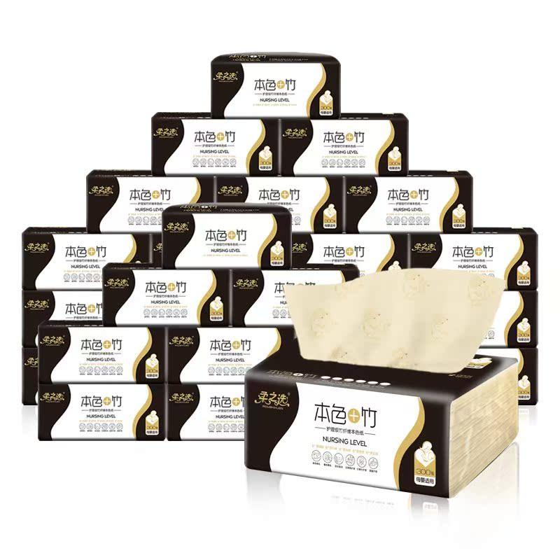 柔之选原生竹浆本色十竹抽纸28包装抽取式面巾纸巾餐巾整箱家庭装