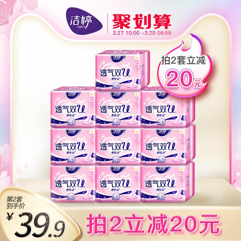 Ladycare/洁婷卫生巾组合 RZ725x12质量