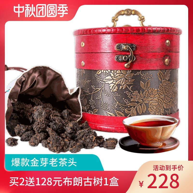 古陌茶叶 普洱茶熟茶 云南勐海布朗山金芽老茶头散装沱茶醇香600g