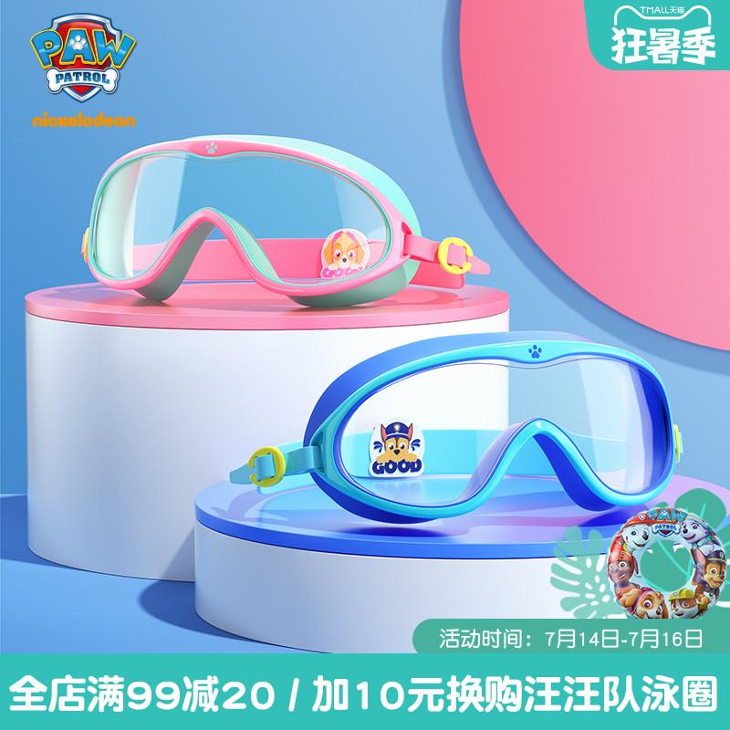 汪汪队儿童大框泳镜男童高清防水防雾女童专业游泳眼镜潜水护目镜