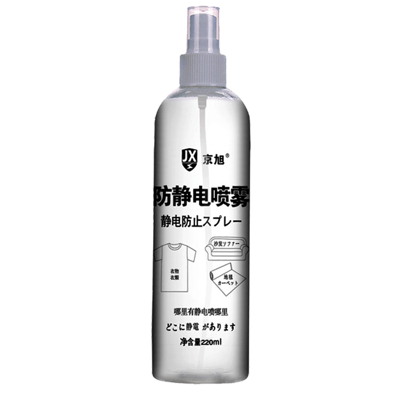 [buy 1 to send 1 to the same paragraph] Jing Xu antistatic spray 220ml to prevent electrostatic hazards to eliminate static problems