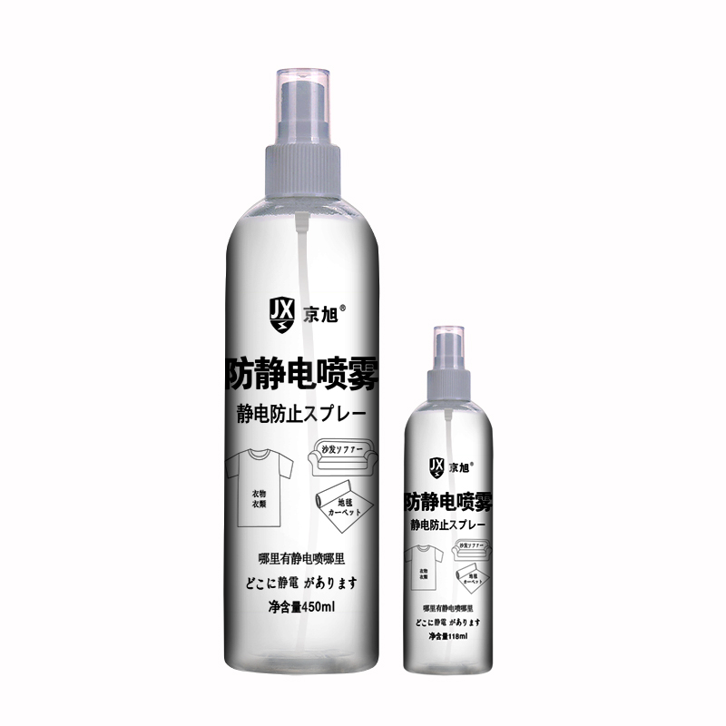 Jing Xu antistatic spray 450ml+118ml classic flavor to prevent electrostatic hazards to eliminate static problems