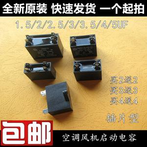 全新CBB61空调风机电容1.5/2/2.5/3/3.5/4/5UF启动电容450V四插片