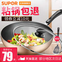 SUPOR non stick cooker induction cooker gas cooker, multi function frying pan, fume cooker, household frying pan