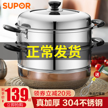 SUPOR steamer home 304 stainless steel steamer thickened double-layer 26cm large electromagnetic stove home gas stove