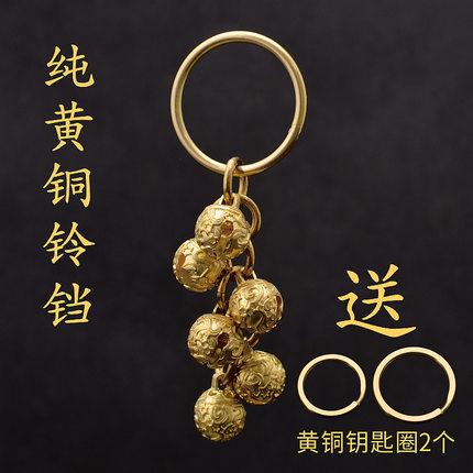 黄铜铃铛个性创意小挂件纯铜钥匙扣