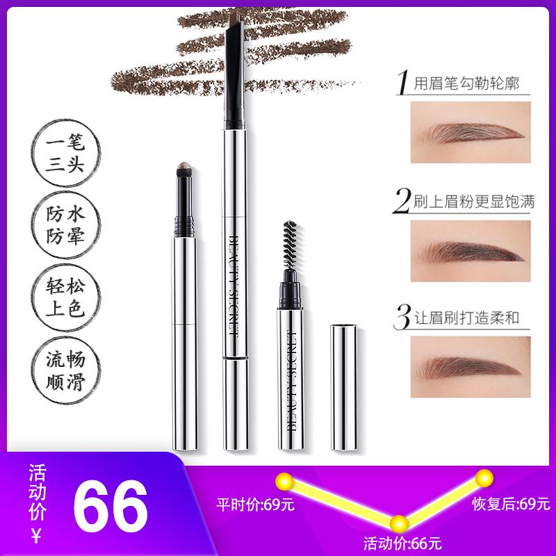 Beauty tips three head eyebrow pen waterproof anti sweat make-up pen lasting non decolorizing three in one rotary eyebrow Pen Set