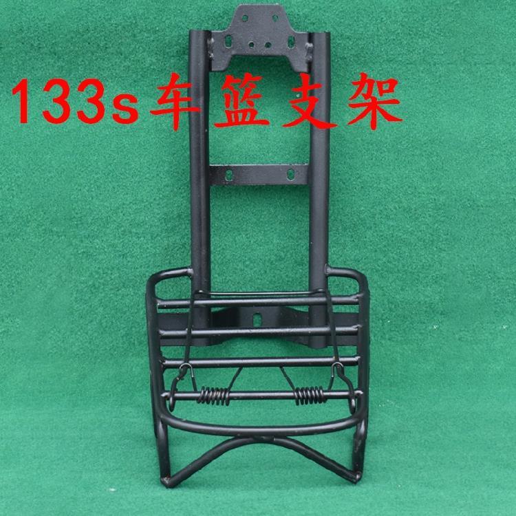 捷安特爱玛健王绿源电动车配件133s前框车篮车筐支撑支架
