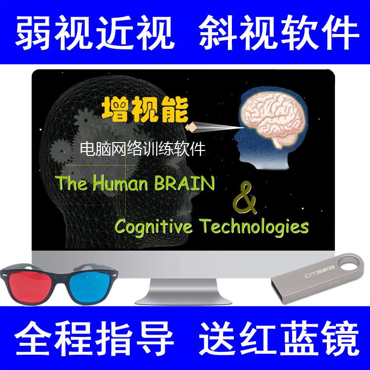 Детские Программное обеспечение для обучения компьютерной сети Amblyopia CD-усиление мозговой энергии Телескоп косоглазие зрения коррекция зрения