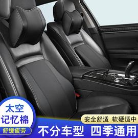 汽车头枕护颈枕靠枕车用座椅枕头腰枕记忆棉车载腰靠一对车内用品