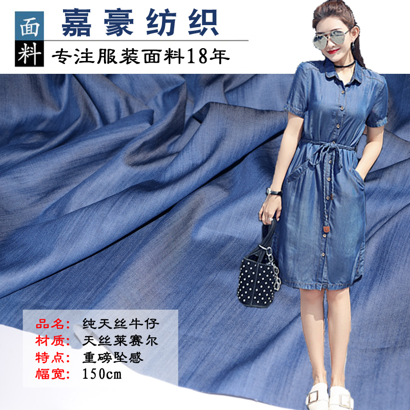 Summer thin denim heavyweight pure Tencel high-grade silk clothing fabric pants dress fabric package mail