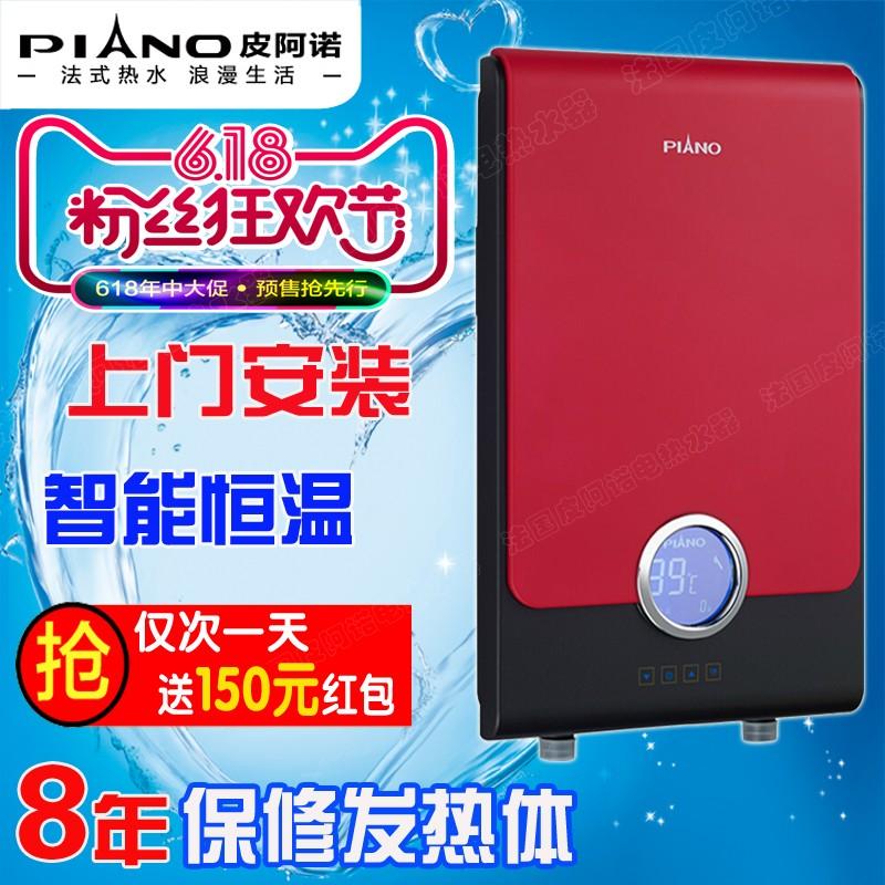 联保皮阿诺P5速热小型即热电热水器智能节能恒温PK哈佛安装包邮