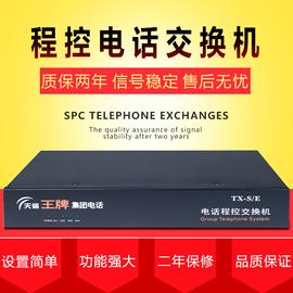 正品王牌程控电话交换机4进16出 24出32出8分机亏本促销质量保证