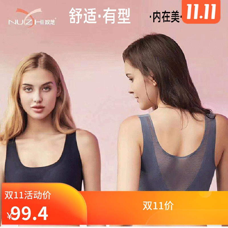 New nuozhi rimless and traceless beauty back can be worn out top-notch sleeping bra comfortable, breathable and high elastic sports vest