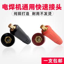 氩弧焊电焊机接线端子纯铜欧式快插配件焊把线快速插头插座接头