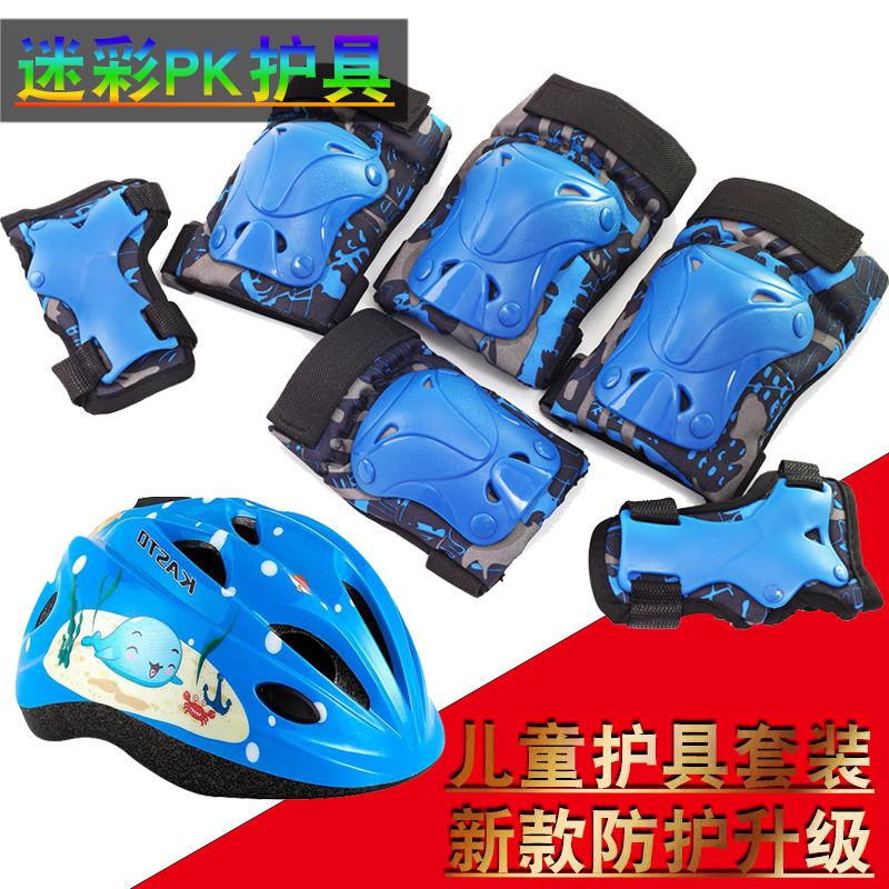 买三送一PK轮滑儿童护具套装护手护肘单车护膝盖滑板车平衡车头盔溜冰护具