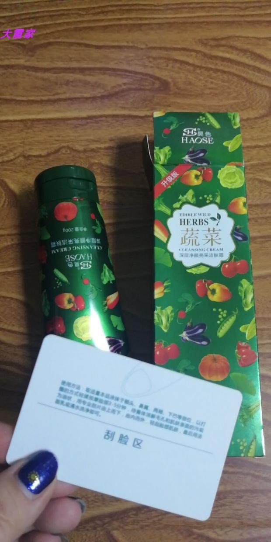 活动特价昊色野菜新包装蔬菜深层净颜亮采洁肤霜200g拍就送面膜