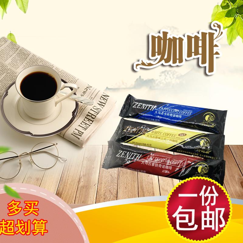 马来西亚白咖啡7条大马占卡布咖啡南洋奶茶巧克力粉拿铁摩卡 速溶