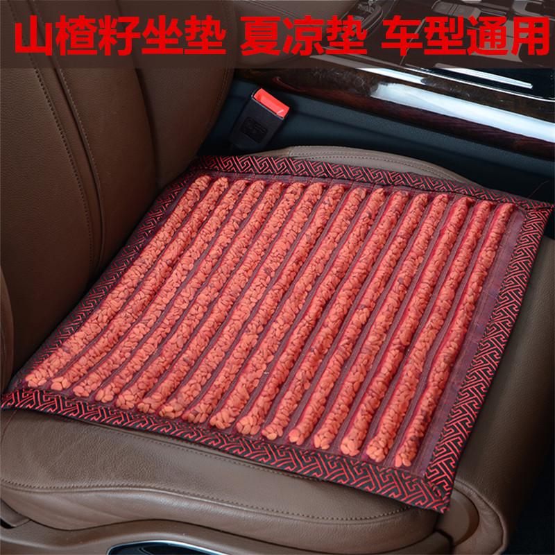 山楂籽汽车坐垫夏季防滑透气三件套四季通用座垫山楂子单片凉垫