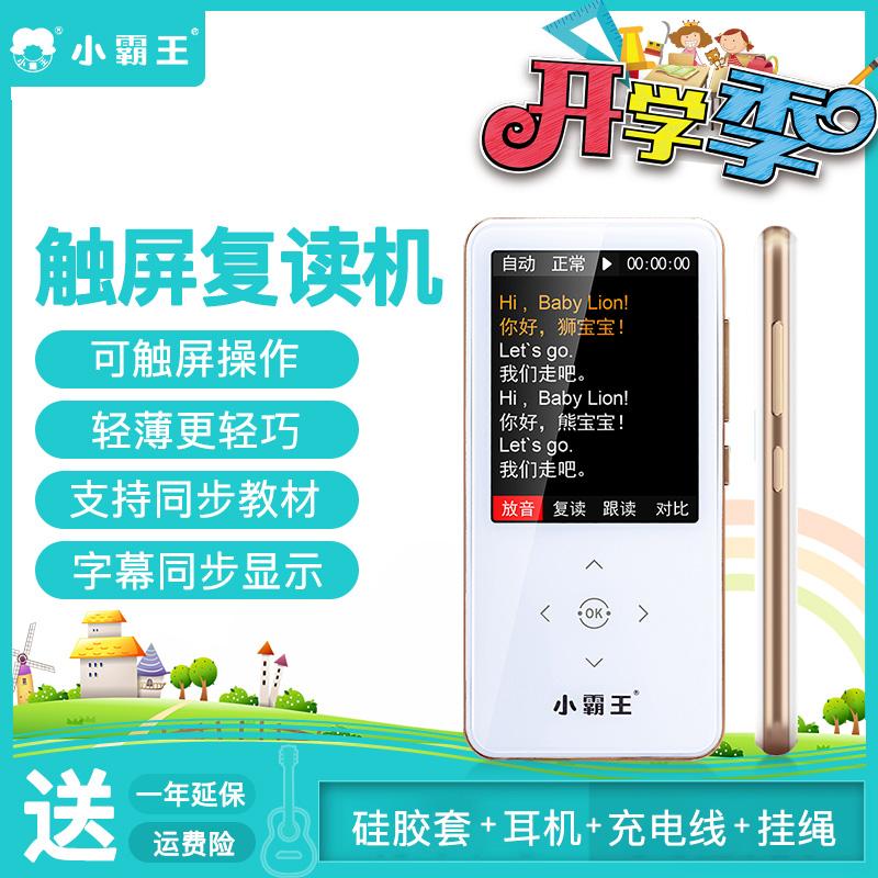 小霸王C76+数码英语学习机小型迷你触摸屏插卡MP3充电课本同步教材彩屏复读机袖珍式英汉词典听力随身听录音