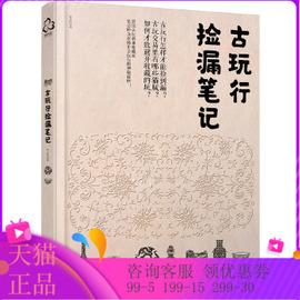 正版图书 古玩行捡漏笔记 张志岭 化学工业出版社图片