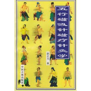 中医古籍出版 正版 图书 社 五行磁吸针磁疗针灸学 郭立文