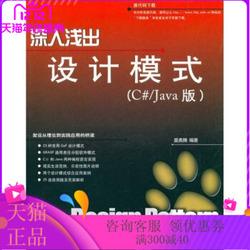 正版图书 深入浅出设计模式 莫勇腾 清华大学出版社