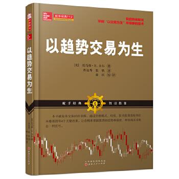 正版图书 以趋势交易为生 托马斯K.卡尔 山西人民出版社发行部