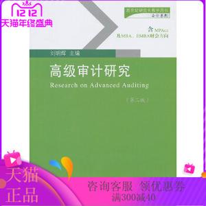 正版图书 审计研究 刘明辉  东北财经大学出版社有限责任公司