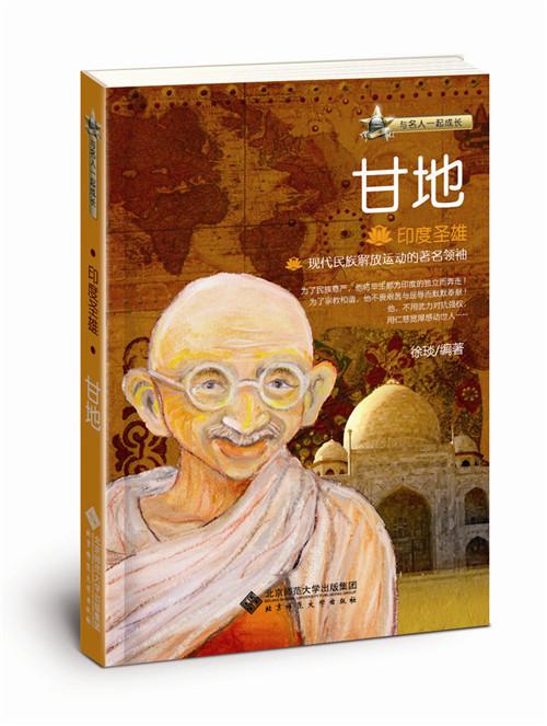 正版包邮/与名人一起成长: 印度圣雄―甘地 徐琰