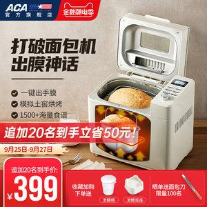 aca /北美电器s20g面包机早餐机