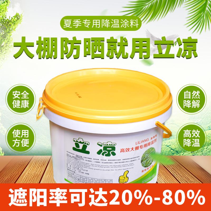 进口利凉降温剂立凉温室蔬菜防晒剂
