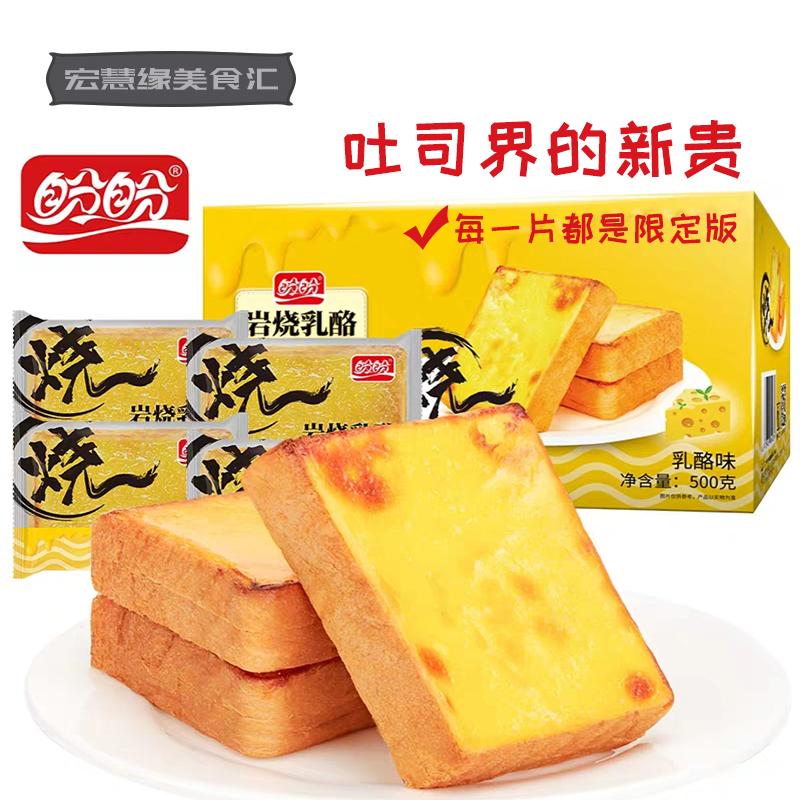 盼盼吐司面包岩烧乳酪切片蛋糕传统糕点早餐速食休闲小零食
