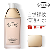 CAHNSAI foundation solution moisturizing, lasting oil control, naked makeup, brightening waterproof BB cream, student parity air cushion CC