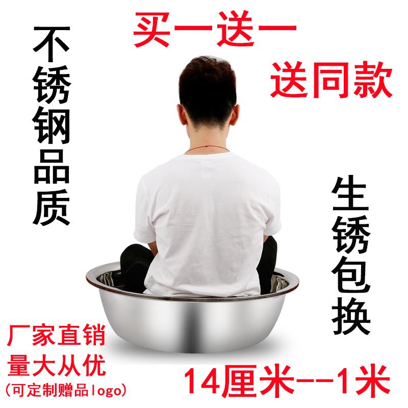 304加厚不锈钢盆洗菜盆大盆和面盆大洗澡盆家用脸盆洗脚盆超大号