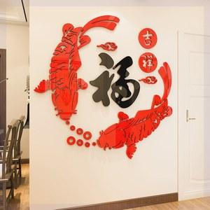 克力贴纸自粘福字3d立体墙贴画客餐厅电视背景墙面新年玄关亚