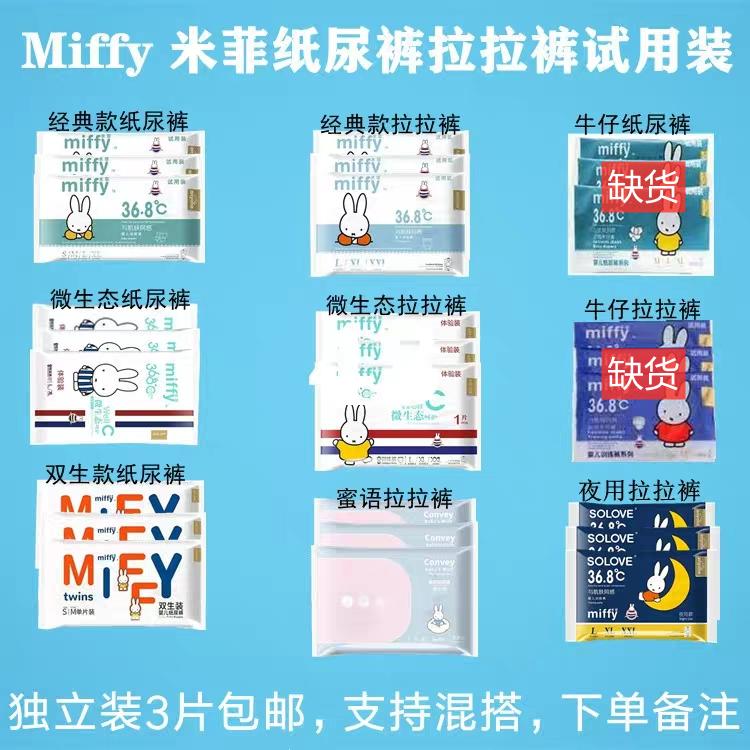 米菲纸尿裤试用装3片 蜜语双生夜用微生态拉拉裤母婴代理一手货源