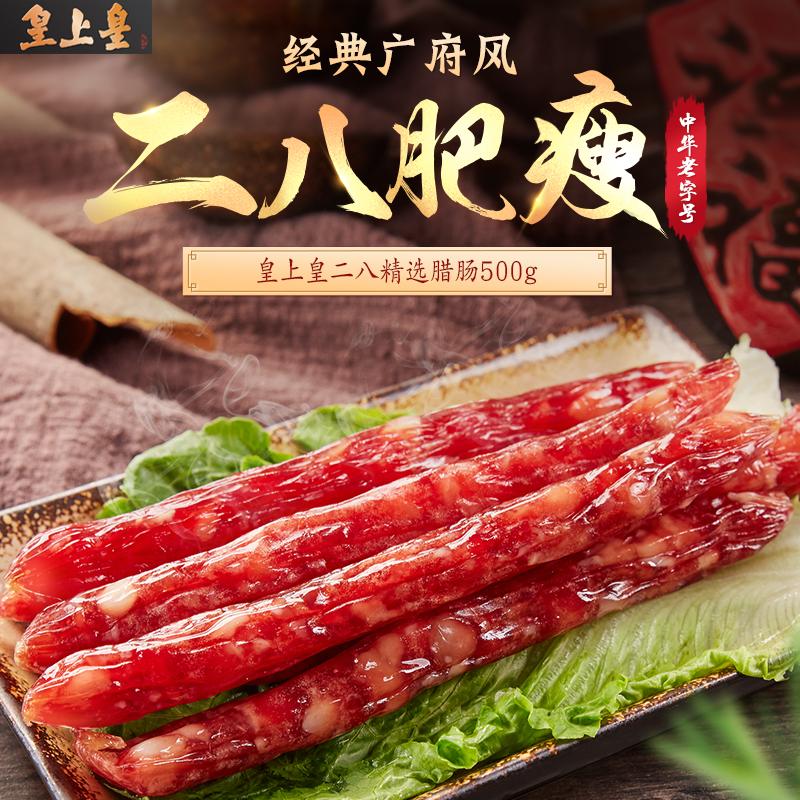 皇上皇 广式二八腊肠500g广州腊肠腊肉广东正宗腊肠广味香肠年货