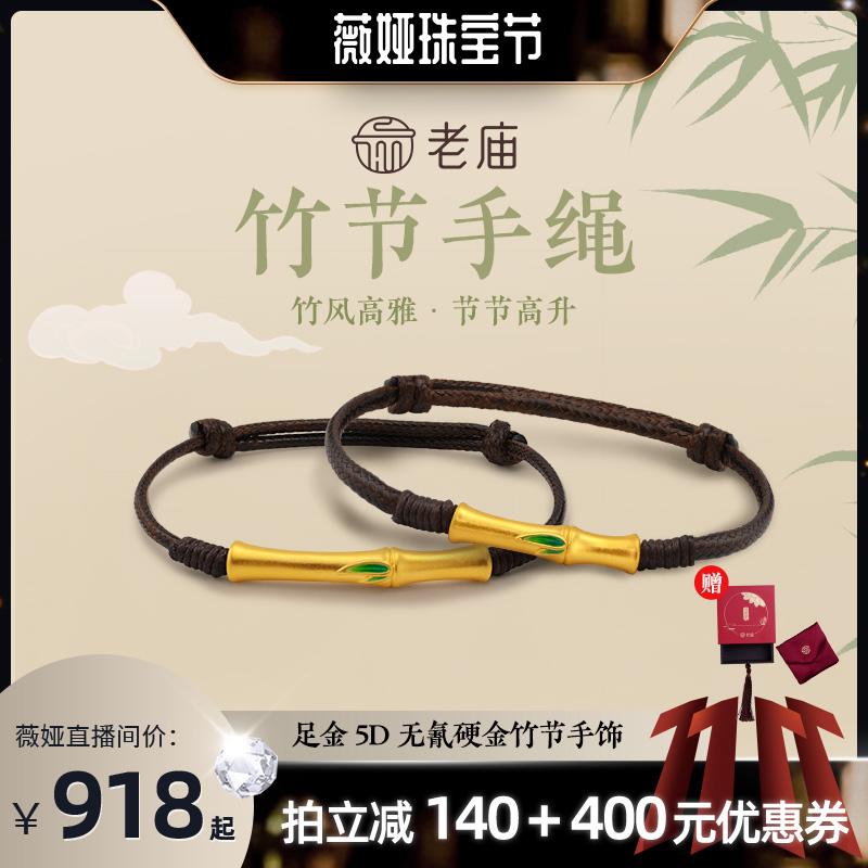 【双11预售】老庙黄金古韵设计师系列竹节足金挂坠手绳饰正品