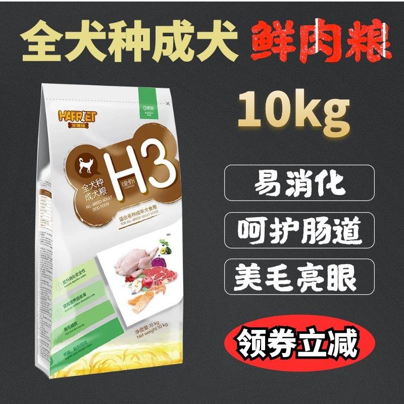 海瑞特h3鲜肉狗粮成犬粮20斤金毛哈士奇拉布拉多斗牛犬全犬种10kg