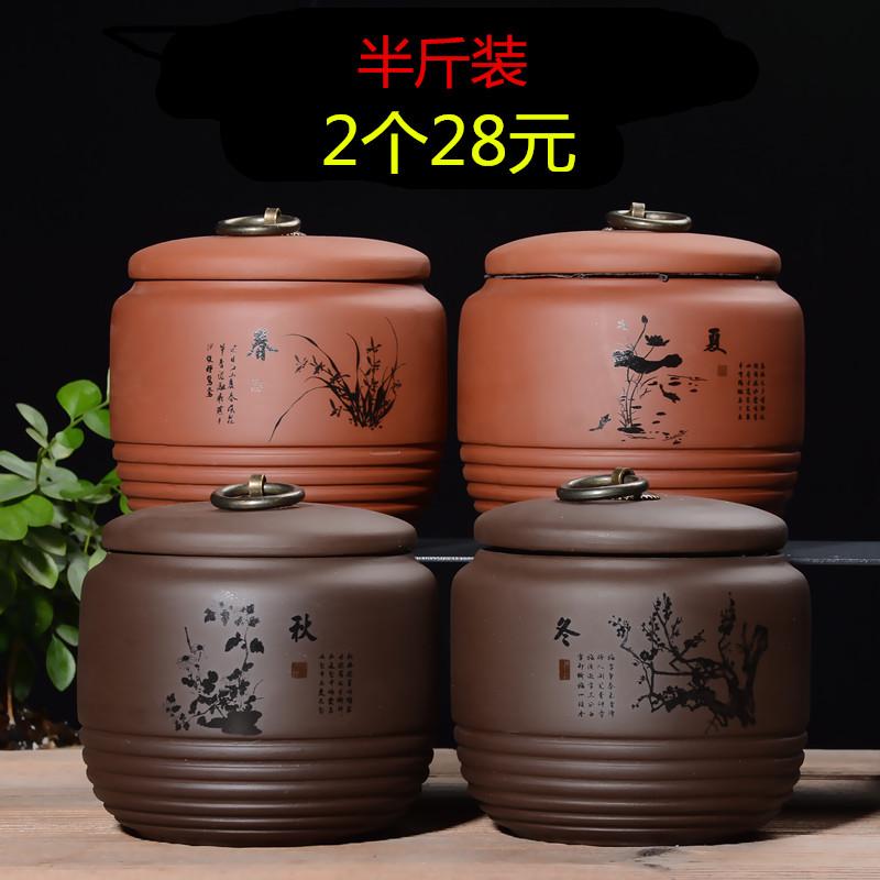 大号紫砂茶叶罐 陶瓷普洱醒茶罐干果密封罐小号家用储物罐 半斤装