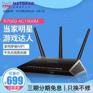 WiFi家用穿墙高速光纤双频千兆无线路由器R7000美国网件NETGEAR