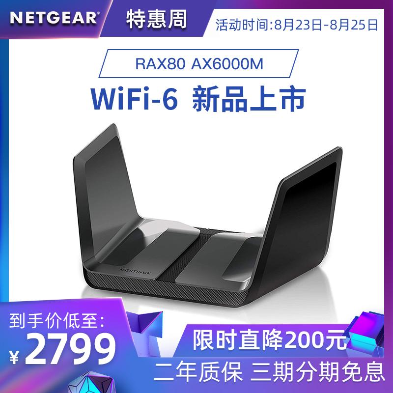 wifi千兆无线家用路由器穿墙高速5g双频路由器光纤WiFi6AX6000MStream8RAX80NETGEAR