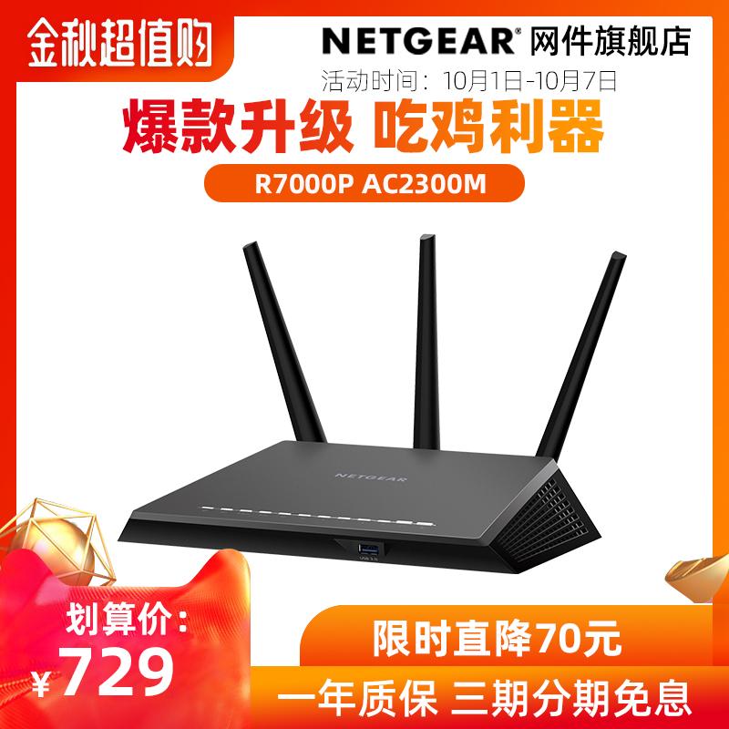 netgear r7000p高速光纤双频路由器需要用券