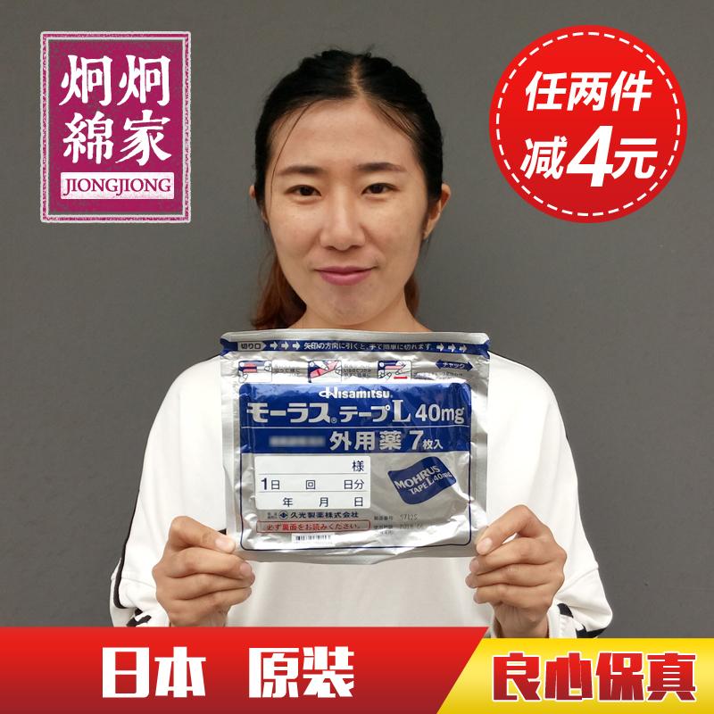 Японский оригинальный Hisamitsu паста долго светящийся жезл крем совместная нога талия шейного позвонка талия позвонок боль 1 пакет 7 лист долго свет крем паста