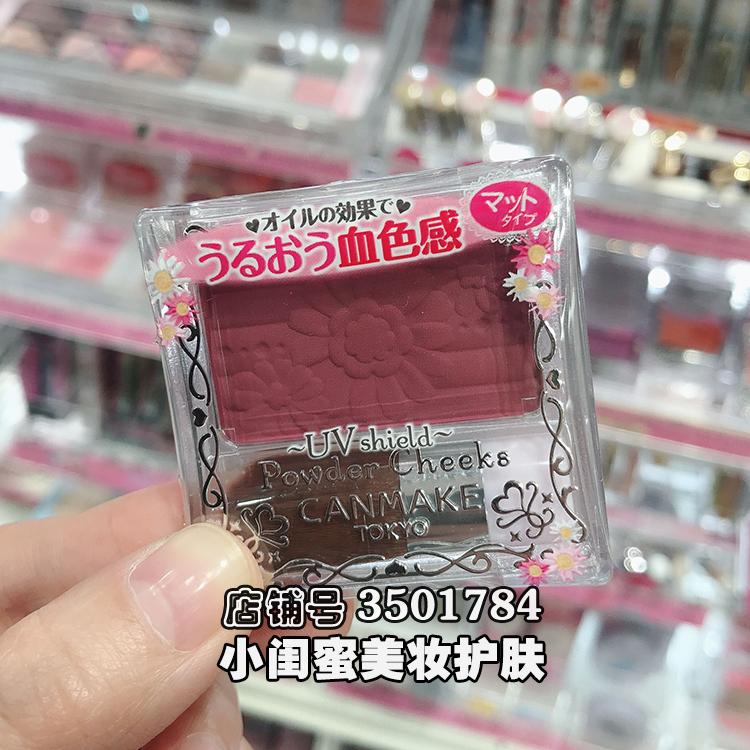 日本井田CANMAKE pw40腮黄色血色感单色腮红膏PW38梅子色正品裸妆