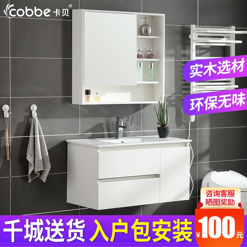 卡贝洗手洗脸盆柜组合 实木挂墙式浴室柜卫生间洗漱台北欧卫浴柜券后2068.00元